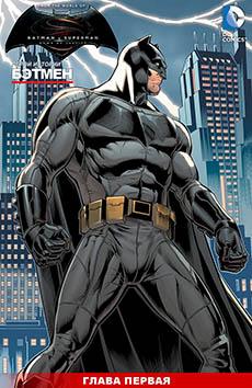 бэтмен комиксы читать онлайн