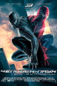 Фильмы вселенной Marvel Comics