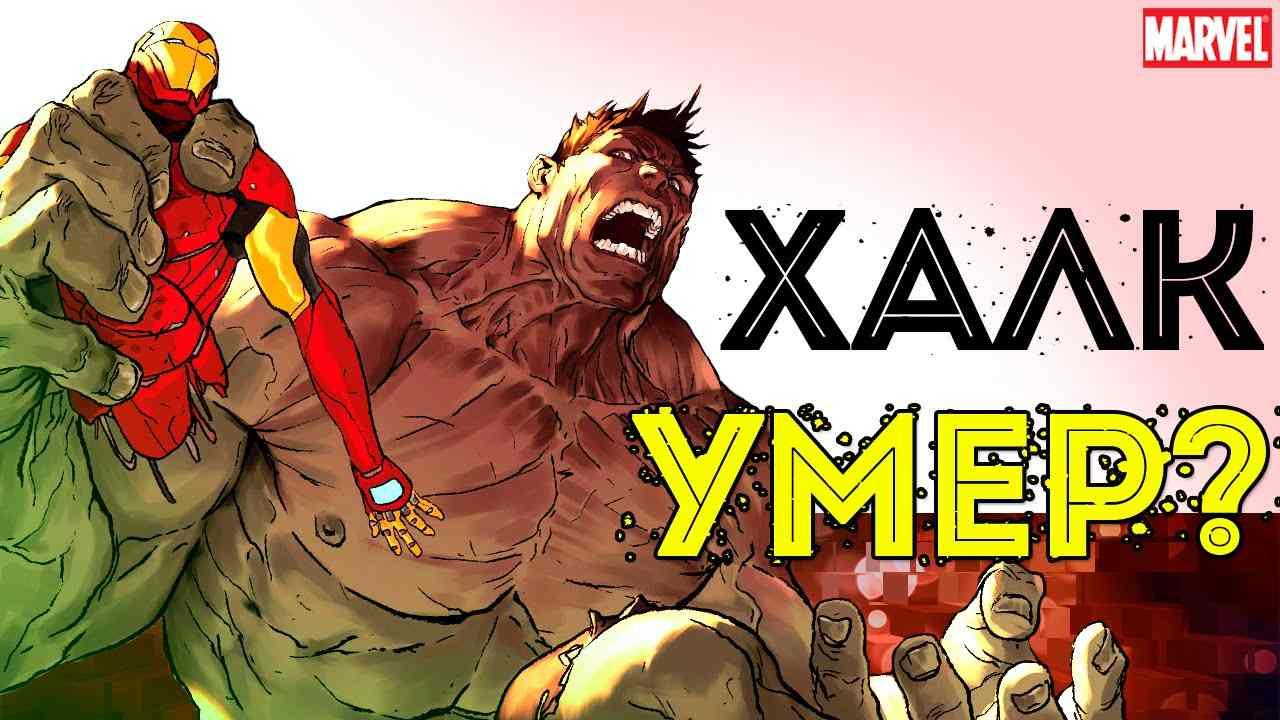 СМЕРТЬ ХАЛКА читать комиксы онлайн на русском языке