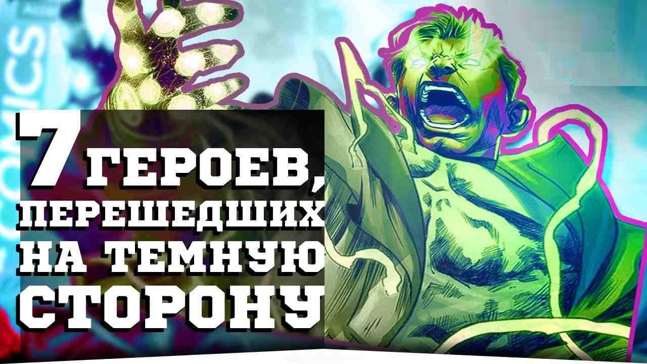 ТОП 7 Супергероев ставшие злодеями