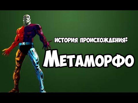 Метаморфо - История происхождения персонажа