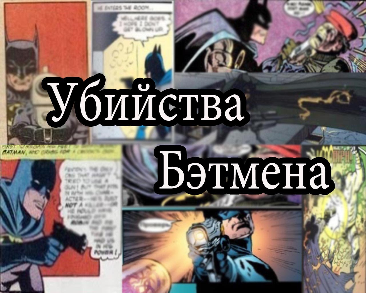 ТОП-5 доказательств,что Бэтмен Убийца Batman killers DC comics