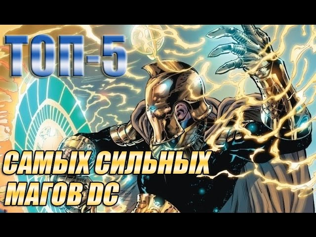 ТОП-5 самых сильных магов DC comics Самые сильные маги в ДиСи