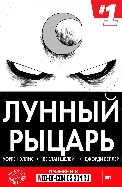 Лунный Рыцарь vol.4 Читать комикс Марвел - Moon Knight Marvel