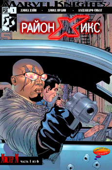 Район Икс № комиксы марвел - District X Marvel comics