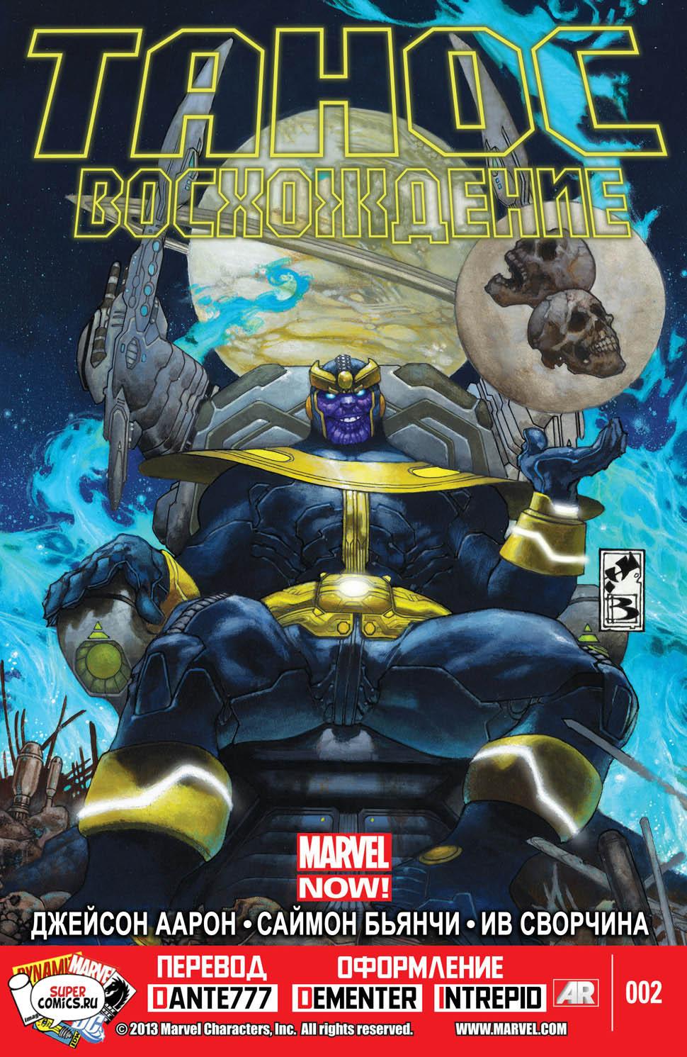 Танос - Восхождение № читать Комикс Марвел comics