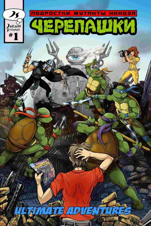 Комикс Подростки Мутанты Черепашки Ниндзя - Ultimate Adventure № читать онлайн на русском