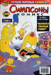 Симпсоны Комиксы читать онлайн на русском - Simpsons comics