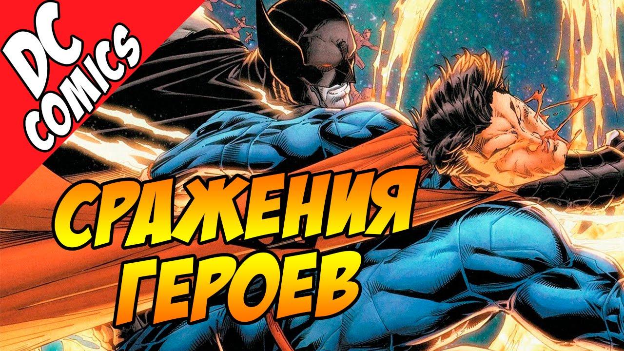 БЭТМЕН vs СУПЕРМЕН - Кто из героев круче в комиксах