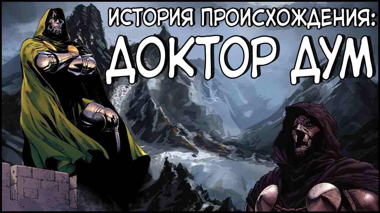 Доктор Дум Марвел - Doctor Doom Marvel - Биография персонажа