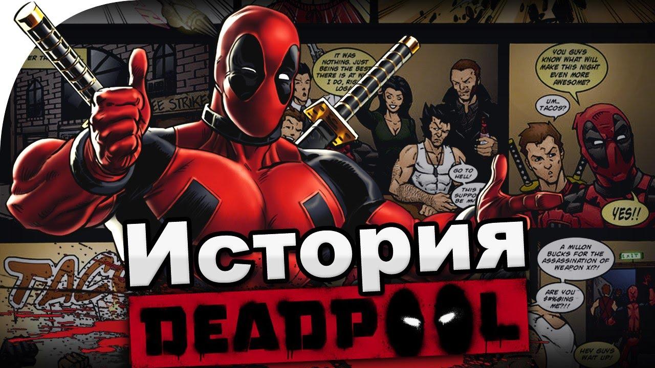 История героя Deadpool (Дэдпул) в комиксах Марвел