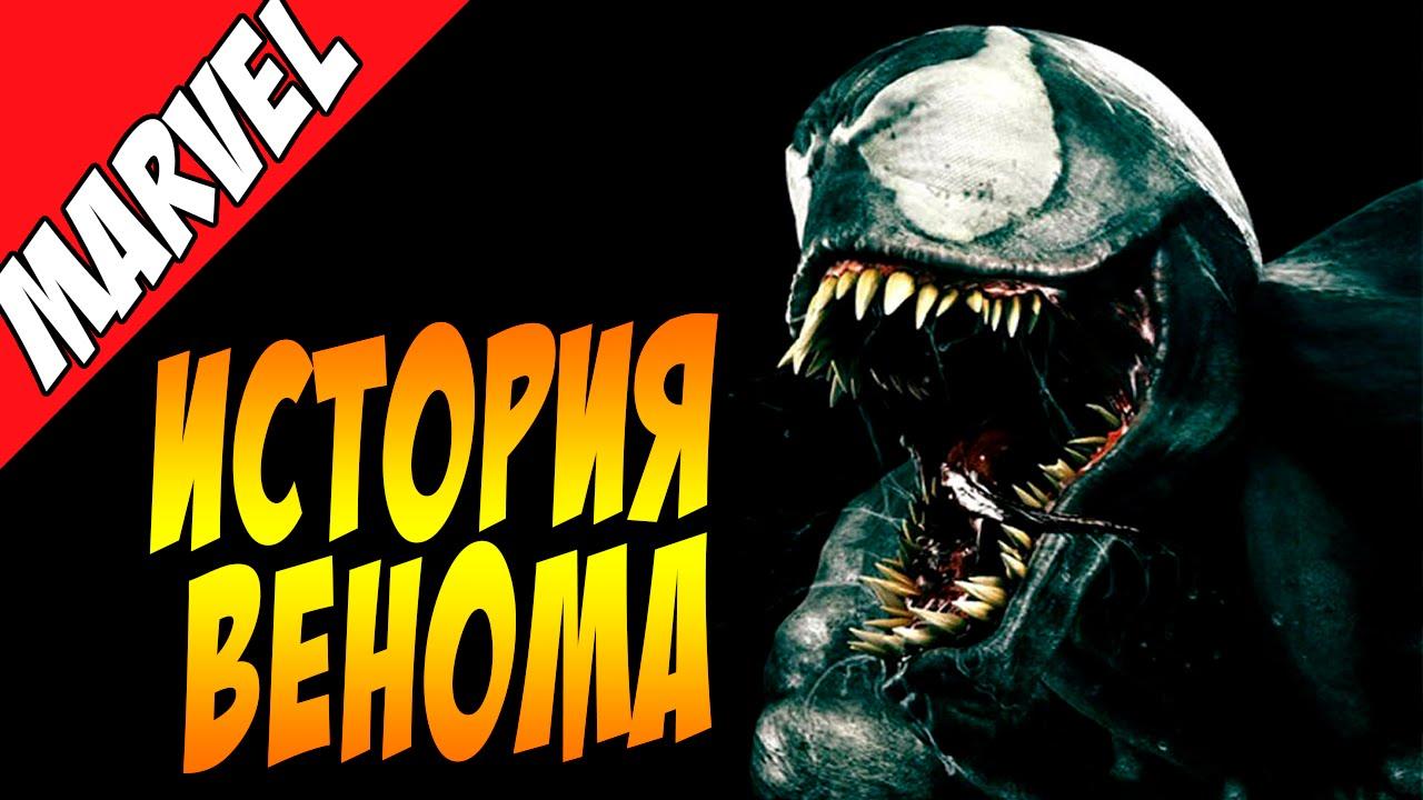 История злодея Веном (Venom Origin) - Враги Человека-Паука