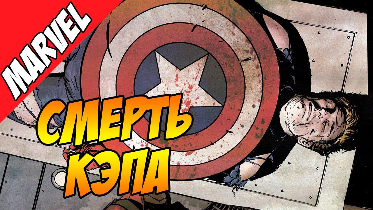 Смерть Капитана Америка в КОМИКСЕ Гражданская Война (Первый мститель Противостояние)