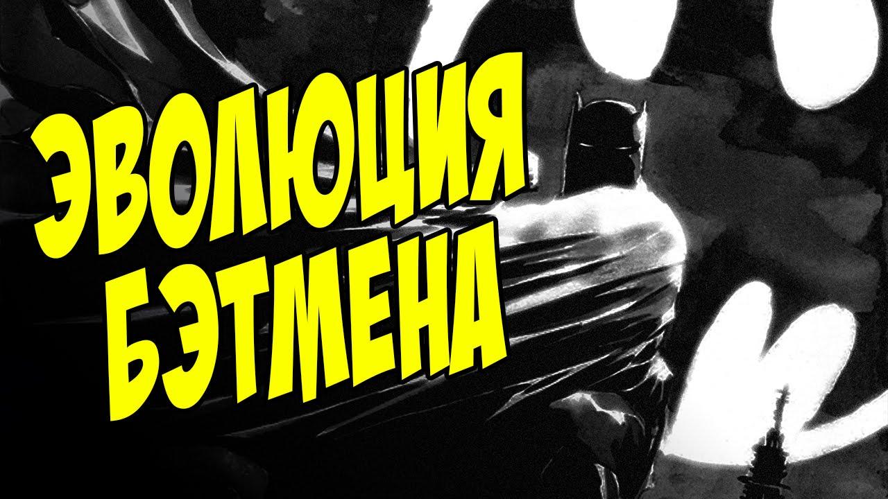 Эволюция Бэтмена - Какие комиксы про Бэтмена стоит прочитать