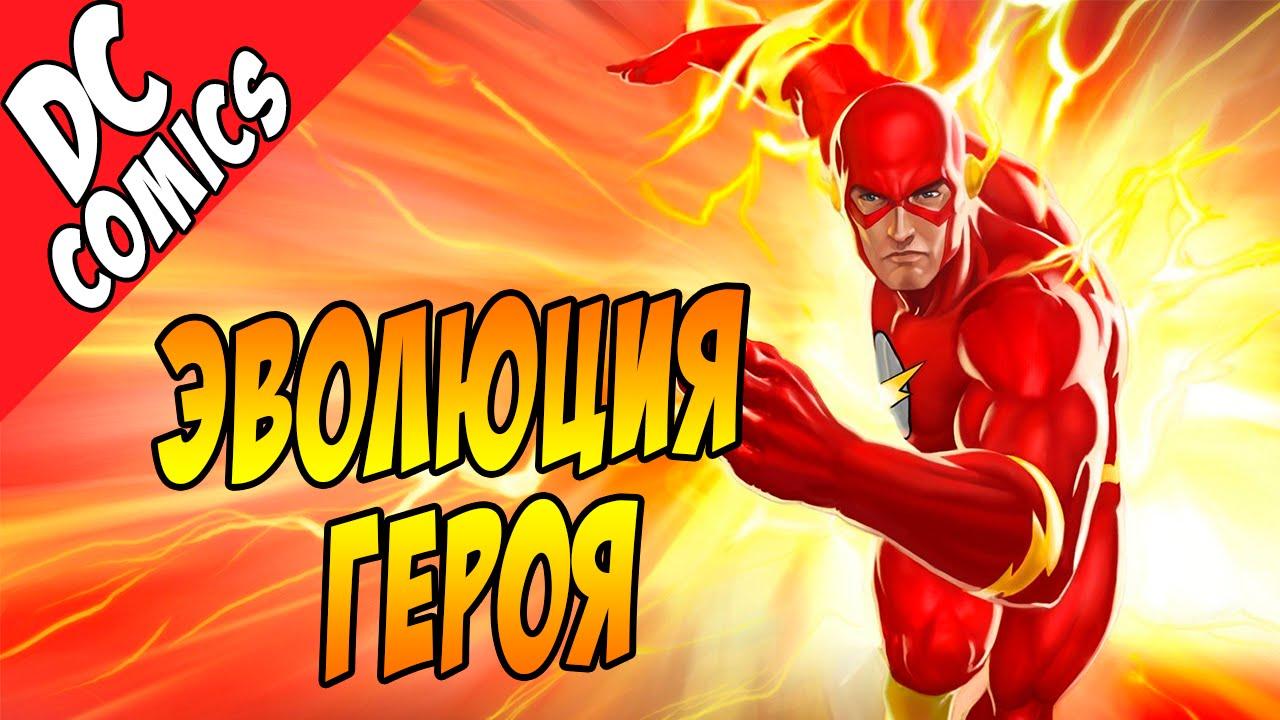 Эволюция Героя Флэш (Flash) DC Comics - История персонажа