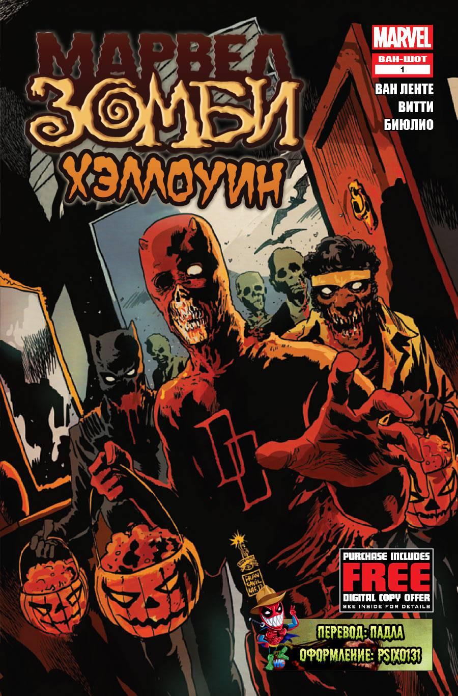 Комикс Марвел Зомби: Хэллоуин