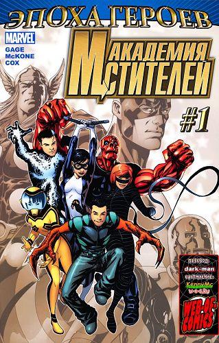 Комиксы Академия Мстителей читать онлайн на русском языке