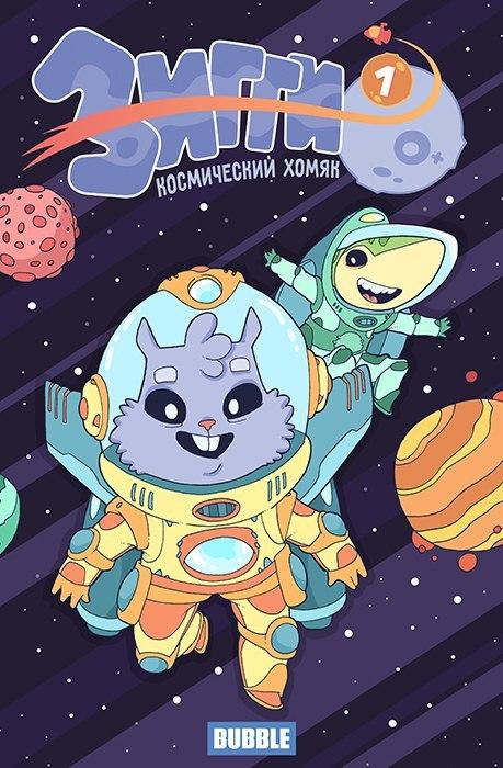 Комиксы Зигга - Космический хомяк №1 читать онлайн - Bubble comics
