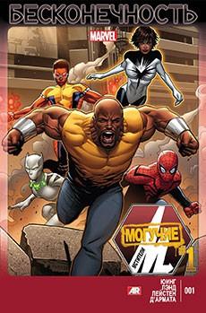 Комиксы Могучие Мстители Том 2 читать онлайн на русском языке