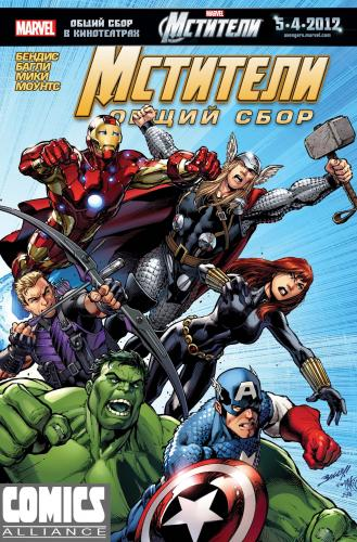 Комиксы Мстители - Общий сбор читать онлайн на русском языке