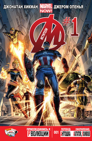 Комиксы Мстители Том 5 читать онлайн на русском языке