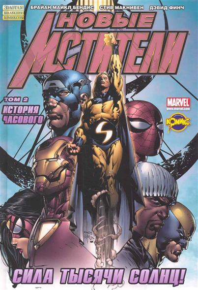 Комиксы Новые Мстители Том 2читать онлайн на русском языке
