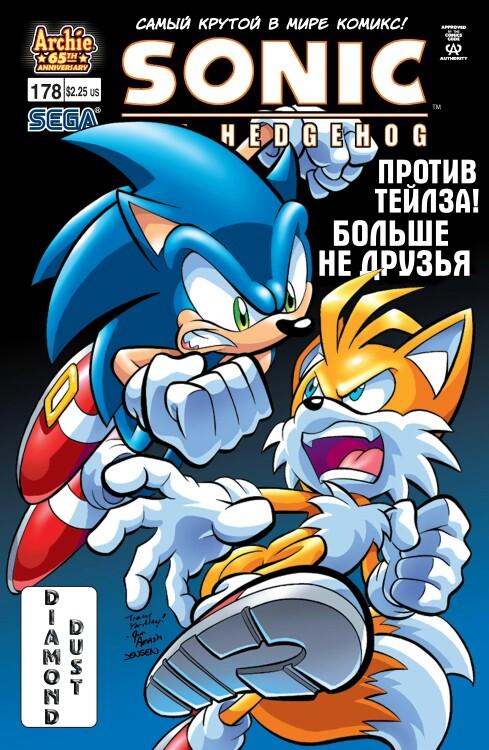 Комиксы Соник читать онлайн на русском языке - Арчи комикс