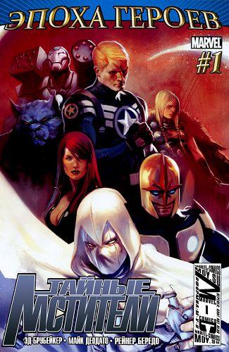 Комиксы Тайные Мстители Том 1 читать онлайн на русском языке