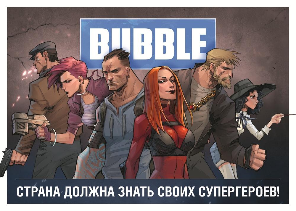 Комиксы Bubbleчитать онлайн на русском языке - Баббл комиксы
