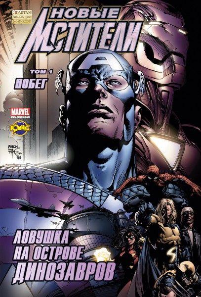 Комикс Новый Мстители Том 1 читать онлайн на русском языке