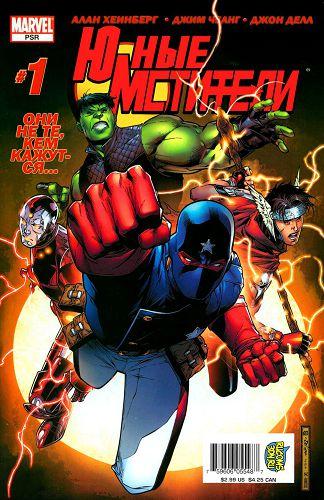Комикс Юные Мстители читать онлайн на русском языке