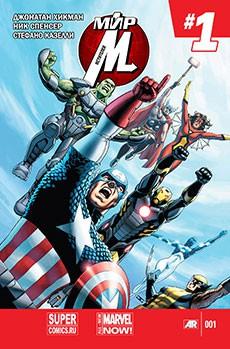 Мир Мстителей Комиксы читать онлайн на русском - Avengers World