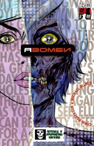 Я, Зомби №1   I, Zombie комикс читать онлайн на русском языке