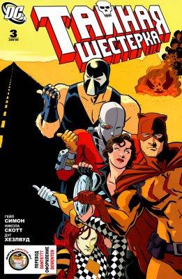 Комикс Тайная Шестерка Том 3 №1 читать онлайн на русском языке